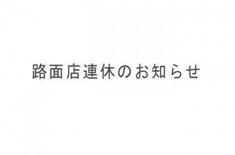 renkyu-480x318